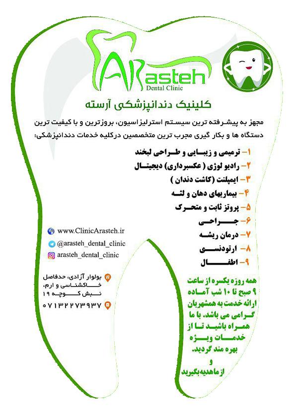 دندانپزشکی آرسته شیراز درباره کلینیک درباره کلینیک arasteh3