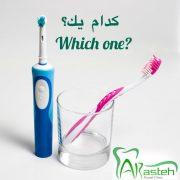 انتخاب مسواک مناسب انتخاب مناسب ترین مسواک انتخاب مناسب ترین مسواک Toothbrush 180x180